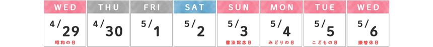 2020GWカレンダー