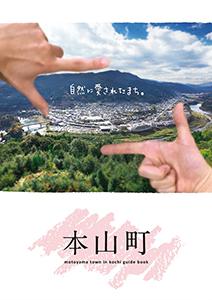 本山町観光ガイドブック