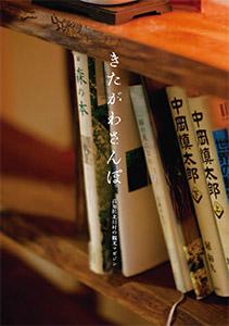 北川村観光ガイドブック