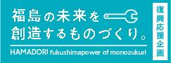 福島の未来を想像するものづくり